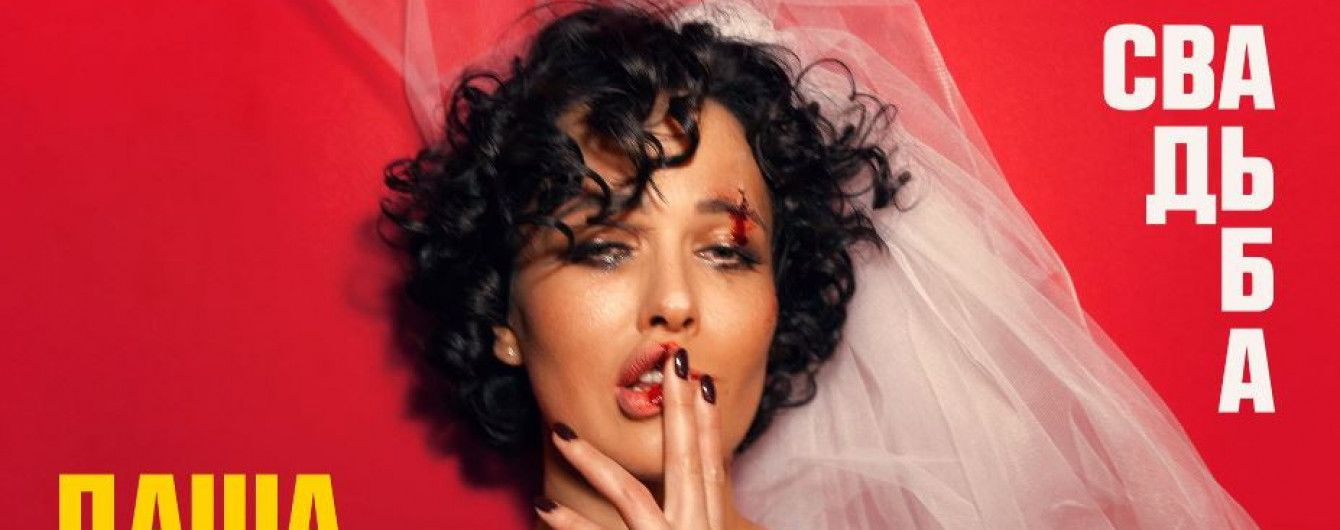 """""""Побита"""" Астаф'єва у фаті представила свою сольну пісню про весілля"""