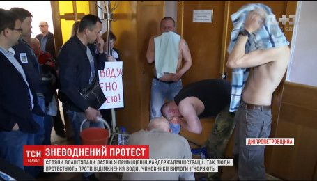 На Дніпропетровщині селяни прийшли помитися в хол райдержадміністрації
