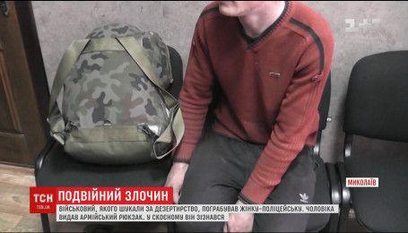 Дезертир-контрактник ограбил полицейскую в Николаеве