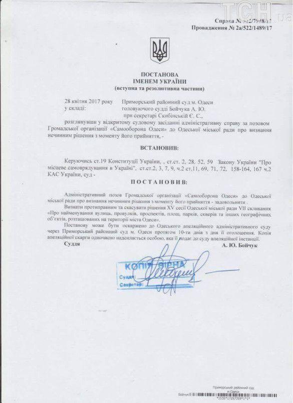 Рішення суду щодо перейменування вулиць в Одесі