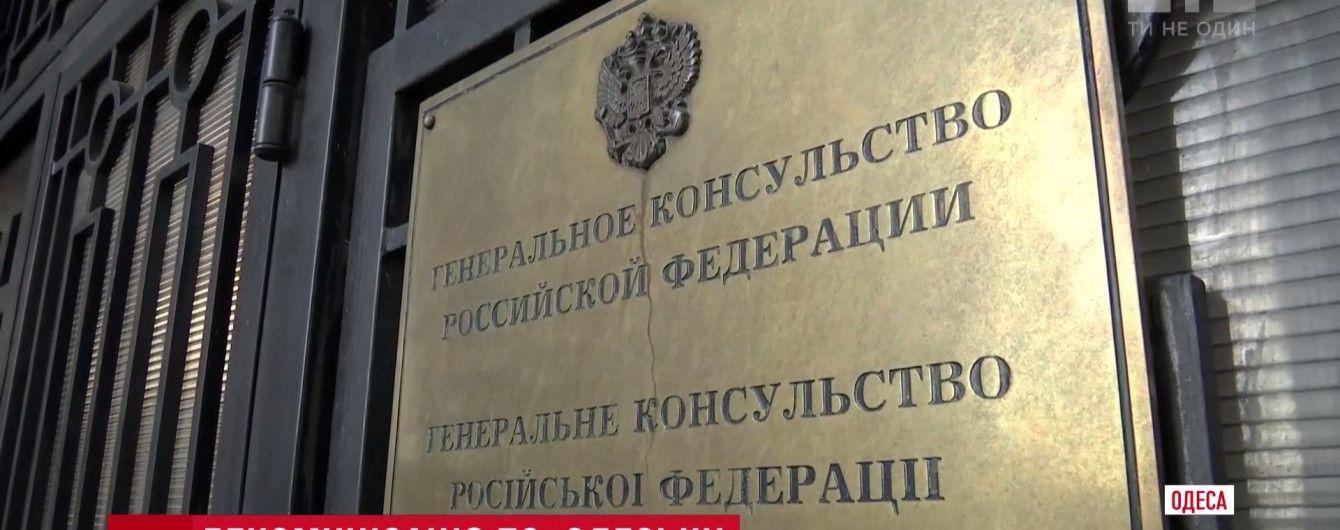 В Одесі під російським консульством сталася бійка