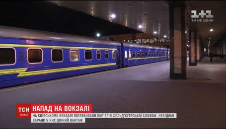 На железнодорожном вокзале Киева банда грабителей очистила правительственных курьеров