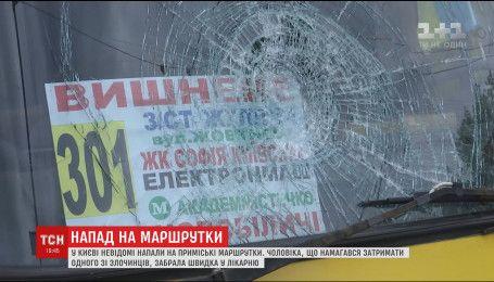 Неизвестные забросали камнями пригородные маршрутки из Киева в Вишневое