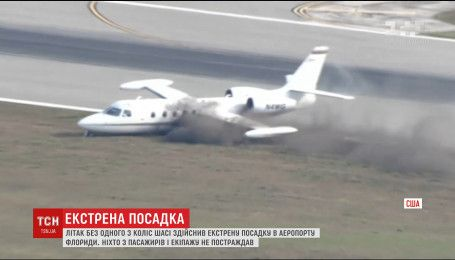 В аеропорту Флориди літак здійснив екстрену посадку без одного з коліс шасі