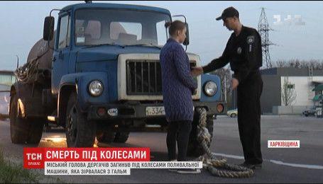 Глава города Дергачи погиб под колесами машины, что поливала цветы