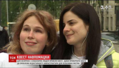 В Киеве организовали квест для людей с проблемами зрения