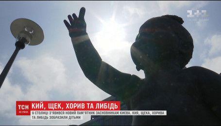 В столице установили памятник, на котором изобразили основателей Киева детьми