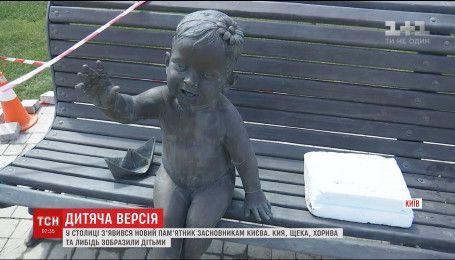 В столице появился еще один памятник основателям Киева в образах детей