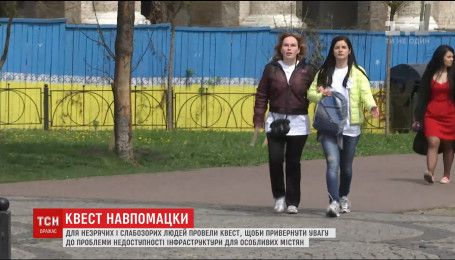 В Киеве организовали квест для незрячих и слабовидящих людей