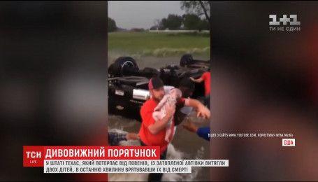 У США стежать за станом двох дітей, яких врятували із затопленої автівки у Техасі