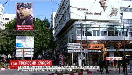 На известном курорте Турции запретили пить на улицах