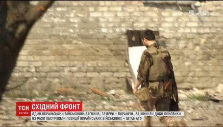 На фронте враг около 60 раз открывал огонь по украинским позициям