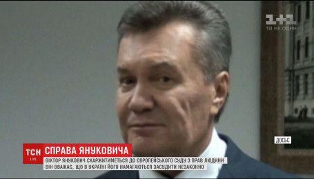 Янукович подаст жалобу в Европейский суд по правам человека на заочное осуждение