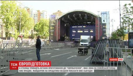 На Крещатике прессе представляют официальную фан-зону Евровидения