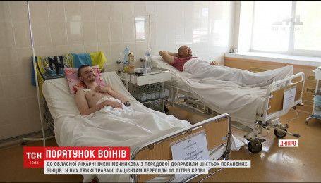 В областной больнице Днепра тяжелораненым бойцам АТО перелили 10 литров крови