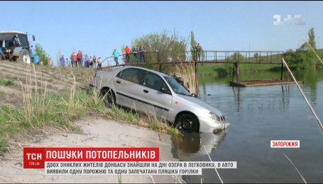 На Запорожье в озере нашли машину с телами двух жителей Донбасса