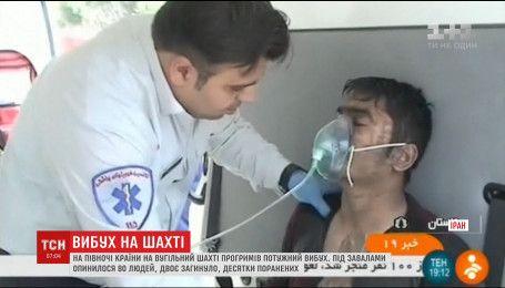 На шахті на півночі Ірану стався вибух, є загиблі