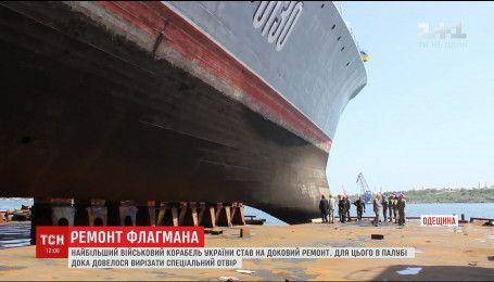 """Фрегат """"Гетьман Сагайдачний"""" став на ремонт в Чорноморську"""