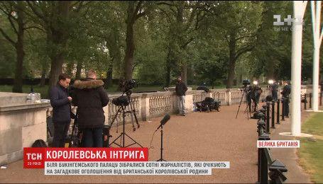Сотня журналістів біля Букінгемського палацу чекають на загадкове оголошення королівської родини