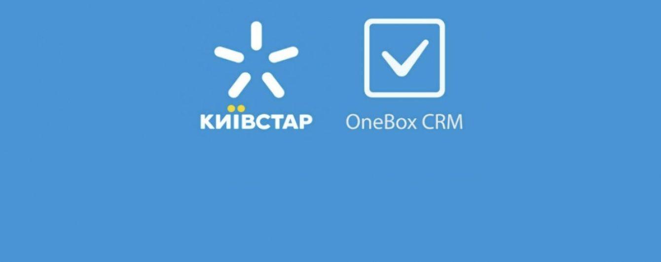 """Українському ринку представлено продукт OneBox і Київстар """"CRM + IP-телефонія"""""""