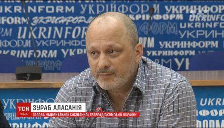 Наглядова рада Суспільної телерадіокомпанії підписала контракт із її керівником Зурабом Аласанією