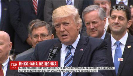 Трамп добился отмены обязательного медицинского страхования
