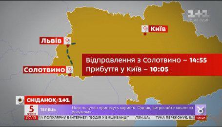 Укрзалізниця запустила новий потяг з Києва до Східного Закарпаття