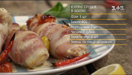 Курячі грудки в беконі – рецепти Сенічкіна