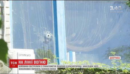 Удар по Красногорівці: бойовики обстріляли лікарню та поранили жінку