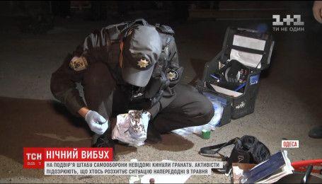 В Одесі невідомі закинули на подвір'я штабу місцевої самооборони бойову гранату