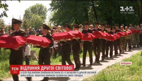 Під Києвом знайшли останки 23 бійців, які захищали столицю у 1941 році