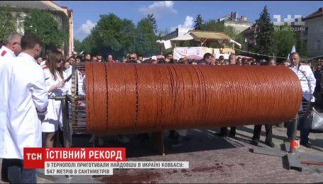 У Тернополі приготували найдовшу в Україні ковбасу