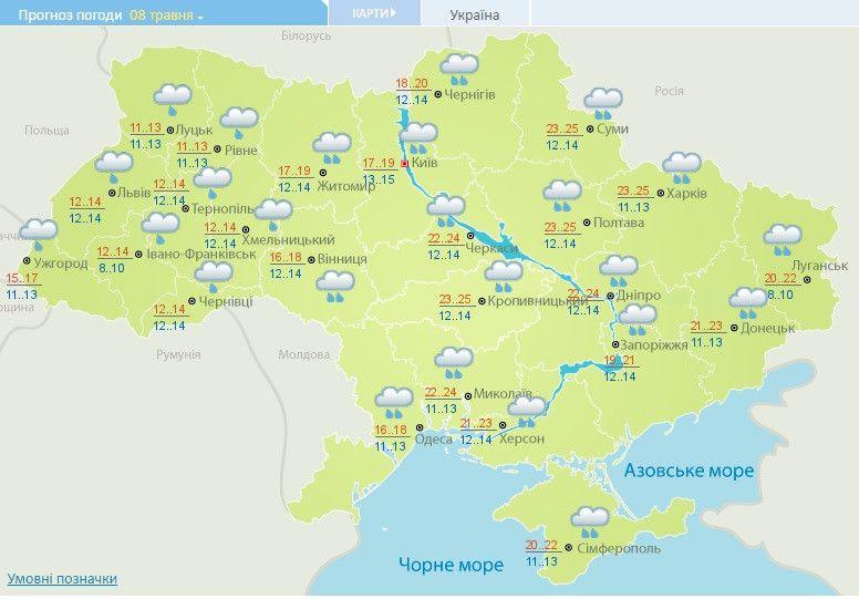 погода 08-12.05.2017_1