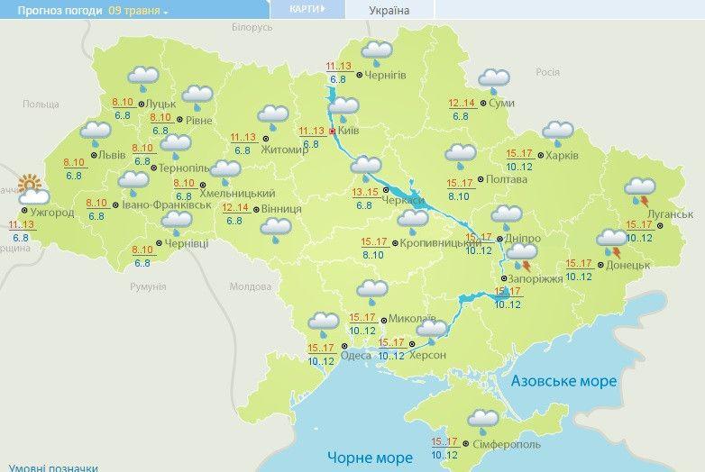 погода 08-12.05.2017_2