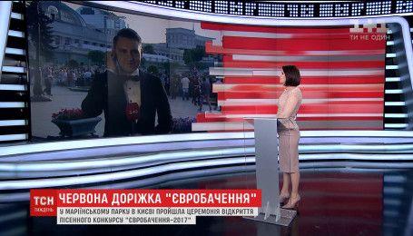 """У Маріїнському парку в Києві пройшла церемонія відкриття """"Євробачення-2017"""""""