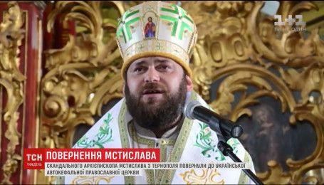 Скандального архиепископа-гуляку Мстислава вернули в УАПЦ
