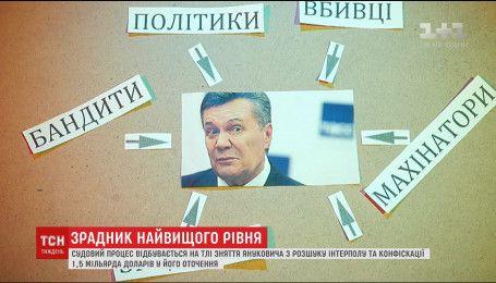 """Судовий процес на роки: чи врятує Януковича від в'язниці """"путінське крило"""""""