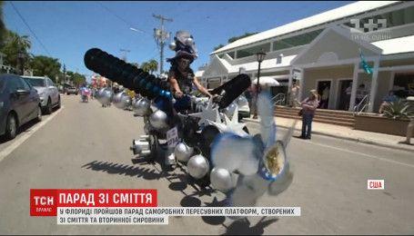 Парад необычных платформ из мусора прошел в американской Флориде