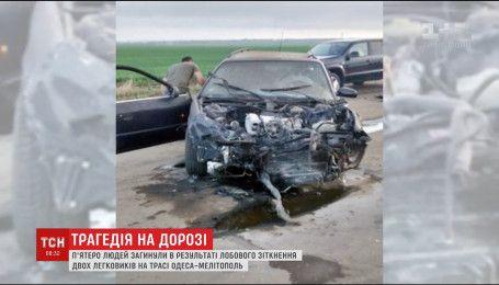 На трасі Одеса-Мелітополь п'ятеро людей загинули в ДТП