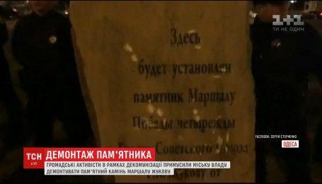 В Одессе активисты заставили городские власти демонтировать памятный камень в честь Жукова