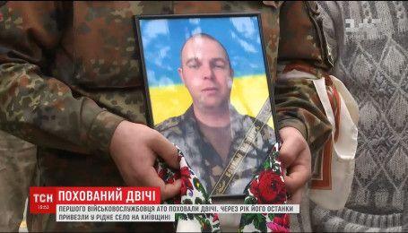 Воина АТО Александра Тищенко похоронили во второй раз