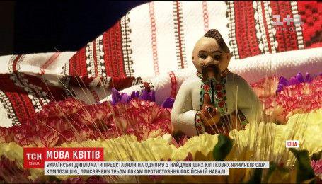 """Украинское посольство в Вашингтоне представило цветочную композицию """"Молитва за Украину"""""""