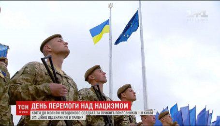 Спогади про загиблих та присяга в музеї Другої світової війни: як у Києві відзначили 9 травня