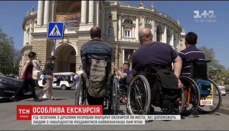 В Одесі створили екскурсійний маршрут для людей на візках