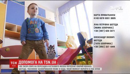 Чотирирічний Михайлик потребує допомоги у боротьбі зі страшною хворобою