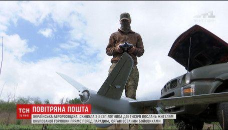 В Горловке украинская аэроразведка бросила тысячи открыток над парадом боевиков