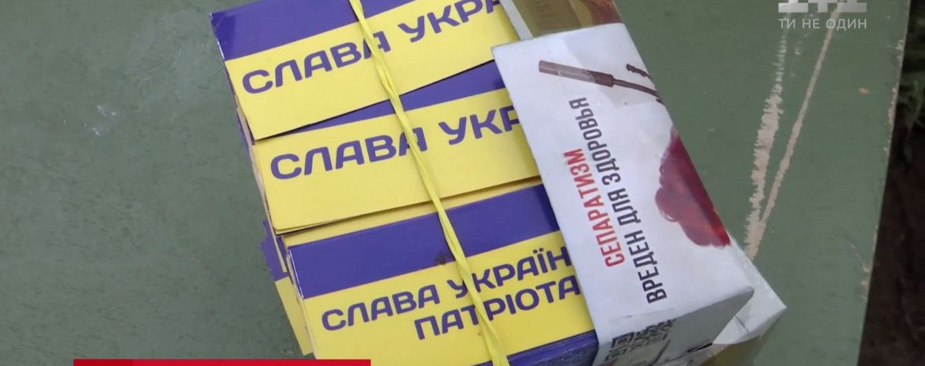 """Український безпілотник розкидав """"святкові"""" листівки над окупованою Горлівкою"""
