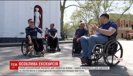 В Одесі розробили екскурсійний маршрут для людей на візках
