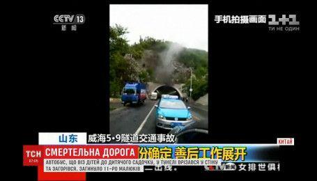 11 малюків стали жертвами автотрощі на сході Китаю
