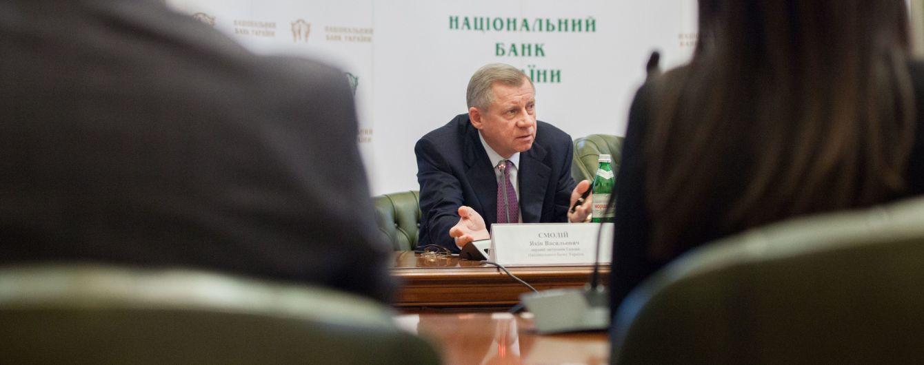 В НБУ отреагировали на заявление НАПК о скрытое имущество на 18 миллионов в декларации Смолия